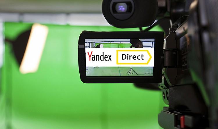 Яндекс.Директ -видео дополнения