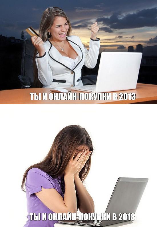 Онлайн-покупки