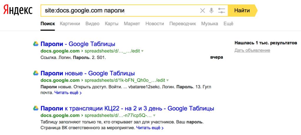 Google Docs в выдаче Яндекса