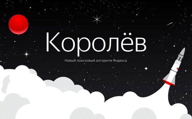 Яндекс.Королёв: умный поиск?