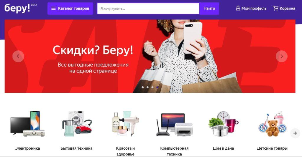Онлайн-магазин Беру