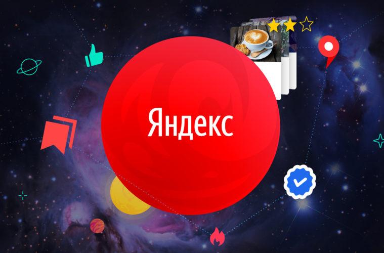 """Яндекс """"открыл Андромеду"""""""